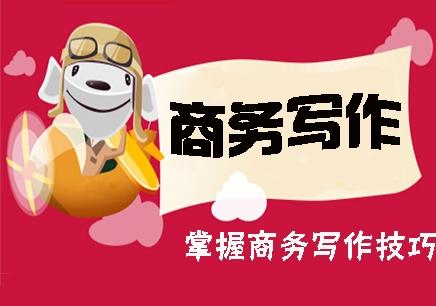 深圳商务英语写作