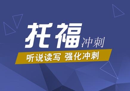 新托福V3冲刺90-100分班