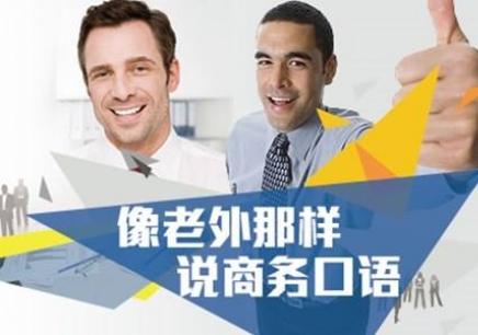 深圳商务口语学习班
