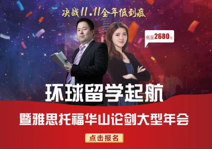 深圳環球雅思雙11活動
