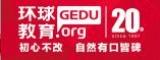 深圳环球雅思教育