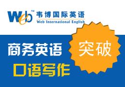 深圳企业商务英语培训机构
