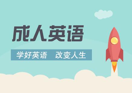 深圳成人英语培训要多久