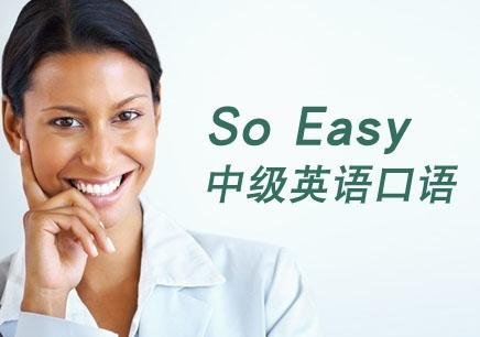 深圳英语中级口语培训
