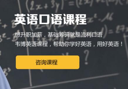 深圳韦博英语口语学习课程