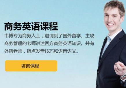 深圳韦博商务英语培训