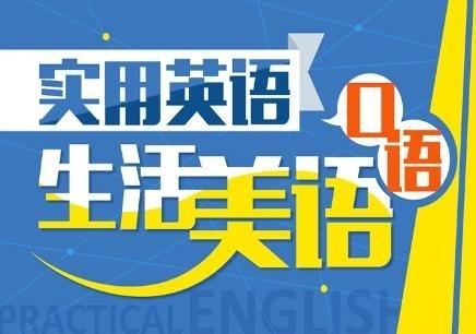 深圳英语口语学习班推荐