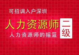 深圳二级人力资源管理师培训班