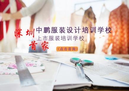深圳服装设计培训学校哪家好