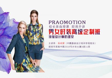 深圳服装立体裁剪设计亚博app下载彩金大全班