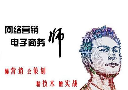 深圳电子商务师资格培训机构