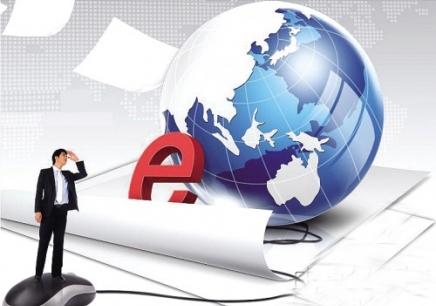 《电子商务师》国家职业资格认证