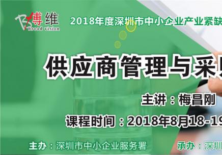 深圳供应链管理亚博app下载彩金大全哪一家靠谱