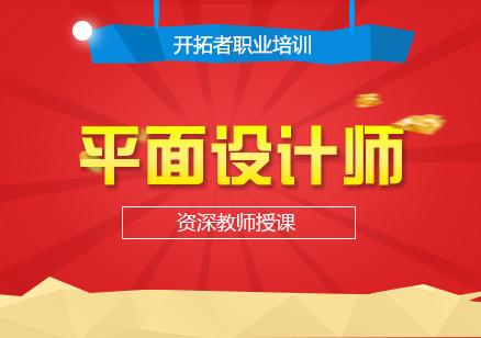 深圳平面设计师班_深圳平面设计师学校图片