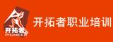 深圳开拓者培训