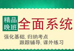 罗湖司法考试【vip培训班】