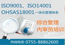 【ISO9001/ISO14001/OHSAS18001】综合管理体系内审员