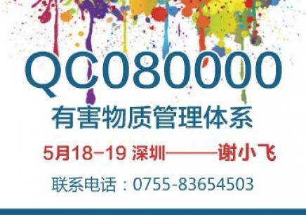 【QC080000】有害物质管理体系内审员课程