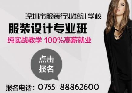 深圳龙华区服装设计辅导班