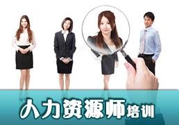 东莞高级人力资源管理师考证班