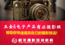 五金&电子产品商业摄影班
