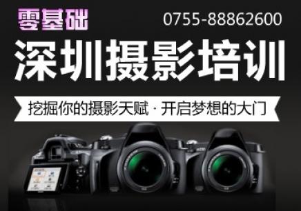 深圳摄影零基础培训班
