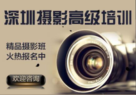 深圳单反摄影培训