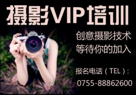 深圳摄影VIP培训课程