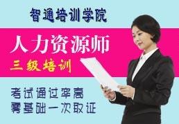 东莞人力资源三级考级