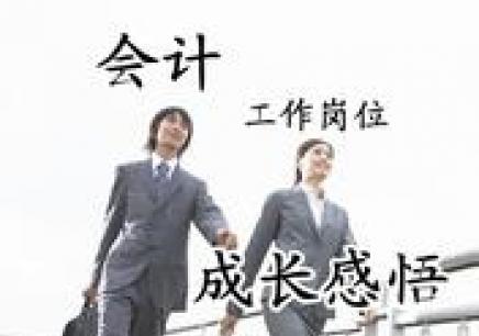 东莞会计从业资格培训补习