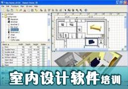 室内设计软件单科培训班