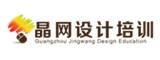 广州晶网3D培训中心