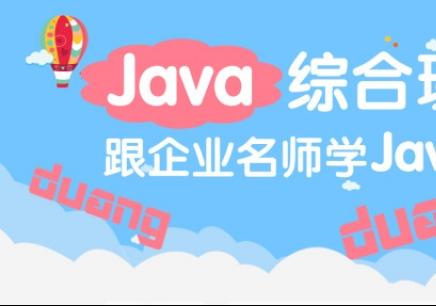 广州java开发培训班学校哪里好