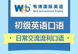 广州英语口语培训报名