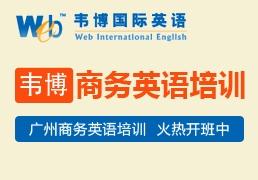 徐州商务英语学习培训