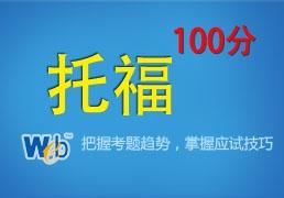 徐州周末口语培训