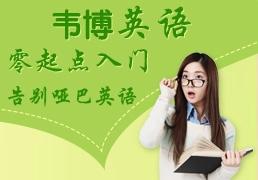 徐州英语入门培训大全