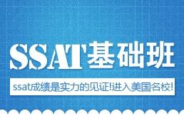 徐州哪里有SSAT英语培训