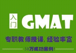 徐州GMAT英语培训机构