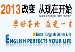 徐州英语面试口语培训