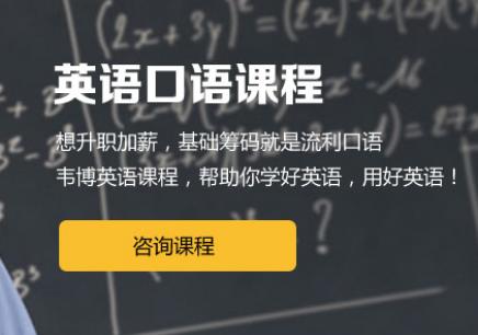 广州英语口语辅导班