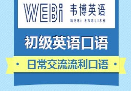 广州英语口语入门