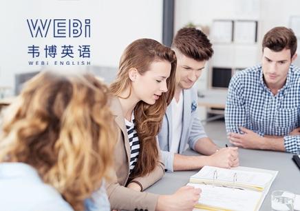 广州韦博职场英语口语