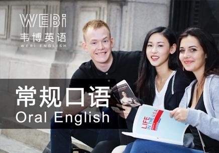 广州英语口语培训强化班