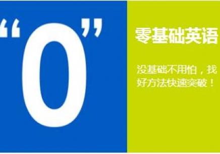 广州韦博英语零基础培训班