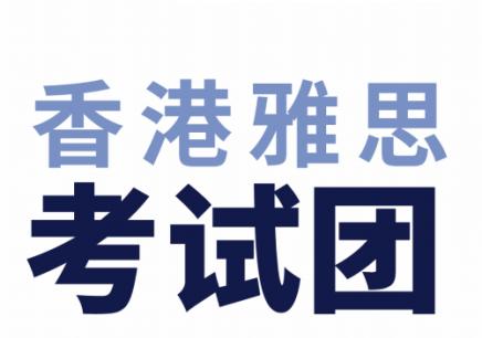 雅思英语香港考试团