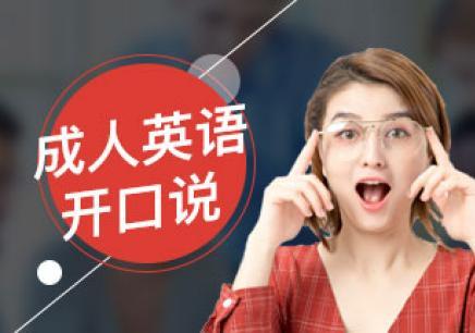 广州韦博成人英语口语培训课程介绍