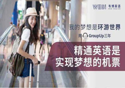 廣州韋博旅游英語培訓班