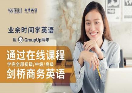 广州韦博英语职场英语365国际平台官网下载班