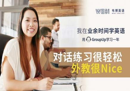 广州韦博成人英语口语亚博体育免费下载班